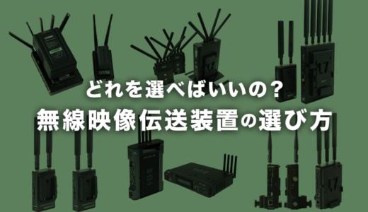 映像無線伝送装置(ワイヤレスビデオトランスミッター)の比較と選び方のまとめ