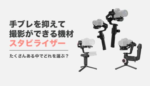 一眼レフカメラなので手ブレを抑えて撮影できる機材「ジンバル」の選び方