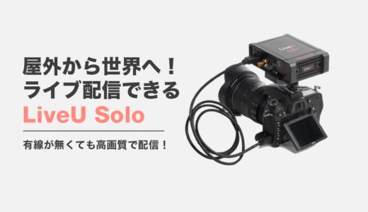 光回線ない場所でもライブ中継を可能に!LiveU Soloとは?