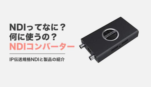 NDIとは? NDIコンバーターの紹介