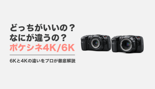 Blackmagic Design Pocket Cinema Camera 6K と 4K の違い
