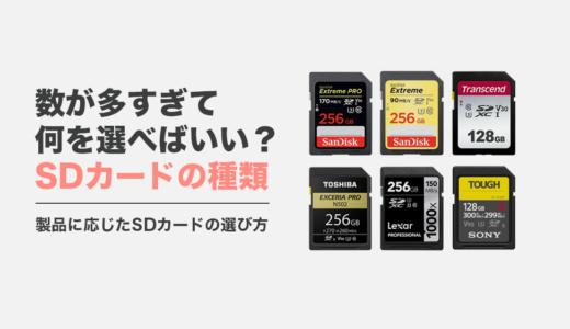 SDカードの種類と選び方