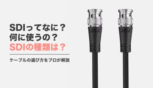 3G-SDI、6G-SDI、12G-SDIとは?