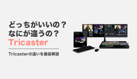 TriCaster の違いを比較・説明