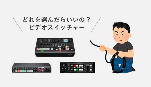 プロが教える用途や入力端子に応じたビデオスイッチャーの選び方