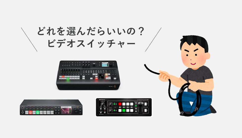 ビデオスイッチャーの選び方