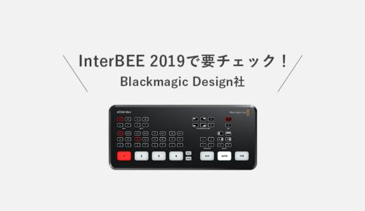ATEM Mini|Inter BEEの見どころ|ブラックマジックデザイン社|(2)