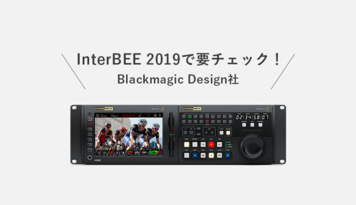 HyperDeck Studioシリーズ|Inter BEEの見どころ|ブラックマジックデザイン社|(1)
