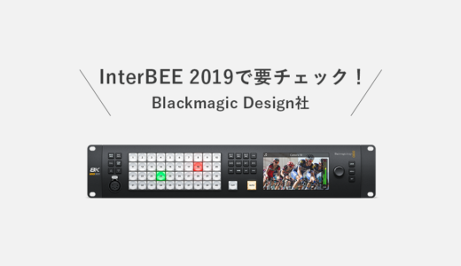 ATEM Constellation 8K|Inter BEEの見どころ|ブラックマジックデザイン社|(3)