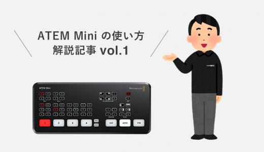 ATEM Mini を使ってみよう!(1)ソフトウェアのインストールとソフトウェアコントロールパネル