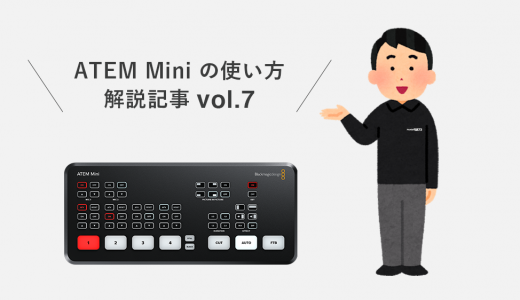 ATEM Mini を使ってみよう!(7) ATEM Mini のスチル機能