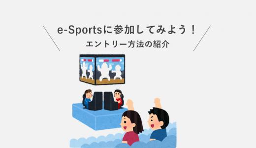 e-Sports(イースポーツ)の大会に参加(エントリー)するにはどうしたらいいの?