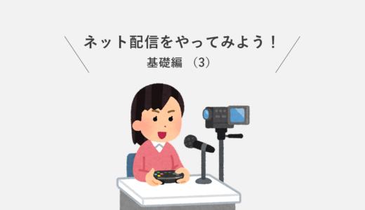 ネット配信をやってみよう (基礎編)(3)