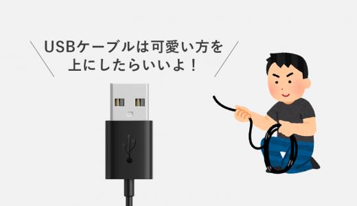 USBケーブルは、カワイイ方を上にしたらいいよ。