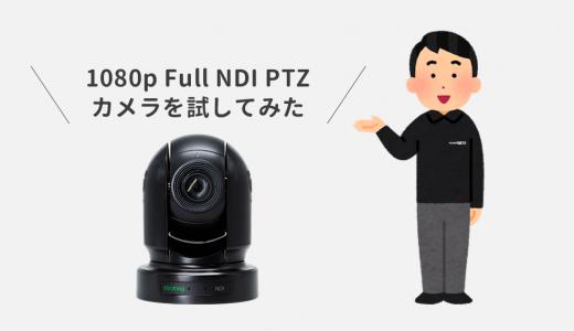 [レビュー] 1080p Full NDI PTZ カメラ BirdDog Eyes P200 を試してみたよ