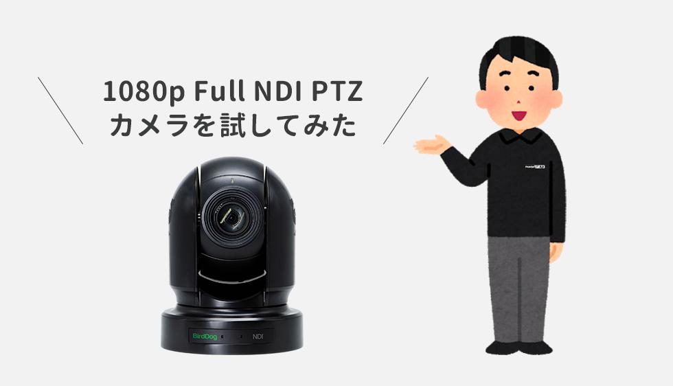 1080p Full NDI PTZ カメラ レビュー