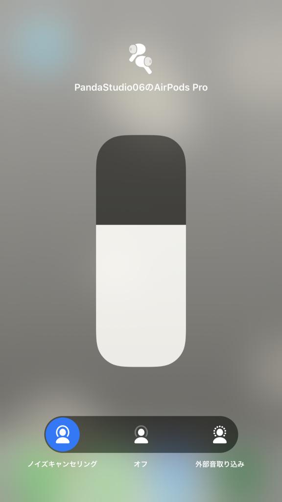 AirPods Pro レビュー アプリ設定