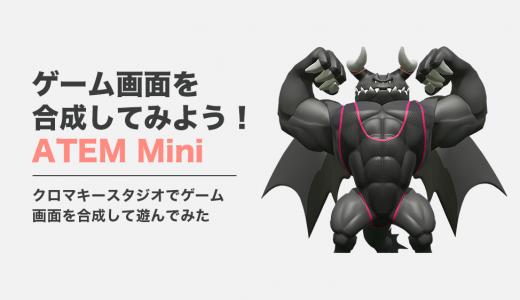 パンダスタジオ秋葉原でATEM Miniを使ってリングフィットアドベンチャーを合成してみた