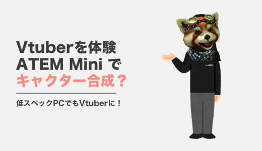 ATEM Mini を使ってFaceRigを合成しVTuberにトライしてみよう