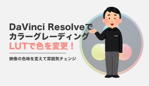 Blackmagic DaVinci Resolve で映像編集時にカラーをいじってみた(LUT適用方法)
