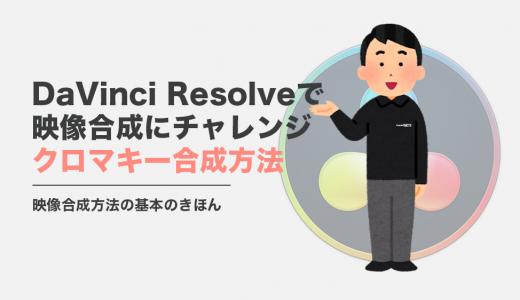 Blackmagic DaVinci Resolve を使って映像編集時にクロマキー合成にチャレンジ!