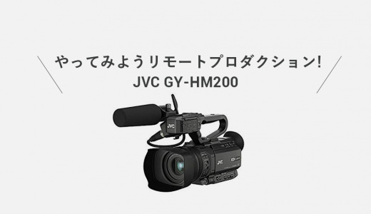 やってみようリモートプロダクション(1)|JVC GY-HM200 の準備