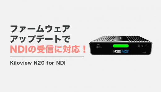 Kiloview N20 for NDI をファームアップしてNDIの受信もできるようになったよ。