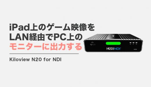 Kiloview N20 for NDI を使ってiPadで表示したゲーム映像をNDIで映像を送り出してみよう