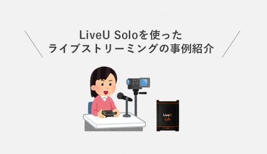 講習会をLiveU Soloを使って生中継(ライブストリーミング)した事例をご紹介!