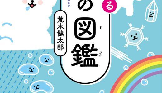 『すごすぎる天気の図鑑』が、KADOKAWAより発売